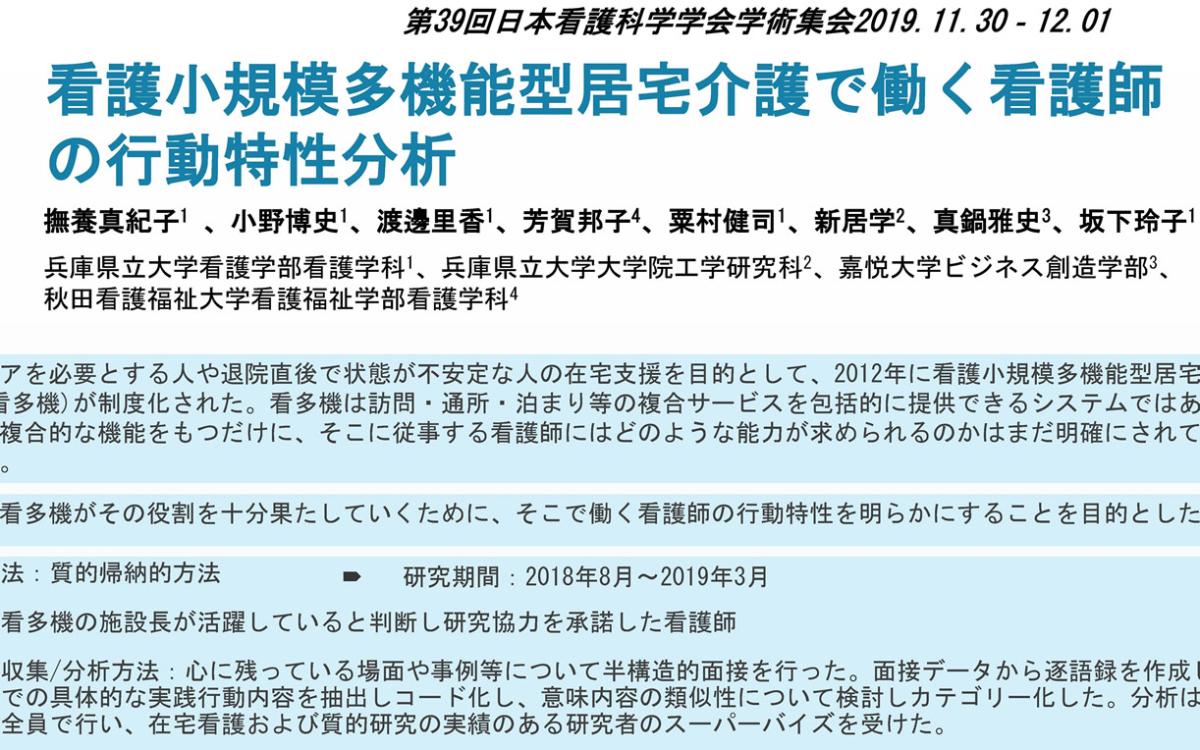 第39回日本看護科学学会学術集会(2019年11月30日、12月1日)でポスター発表いたしました。